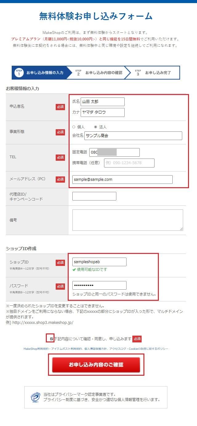 ネットショップ作成サービス MakeShop 無料体験お申込みフォーム