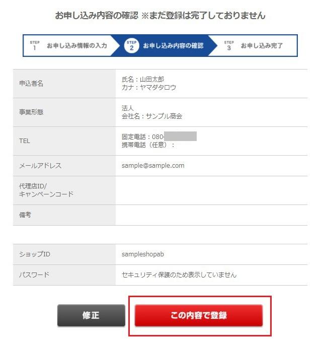 ネットショップ作成サービス MakeShop 確認画面表示