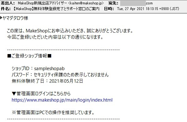 ネットショップ作成サービス MakeShop 登録完了メール
