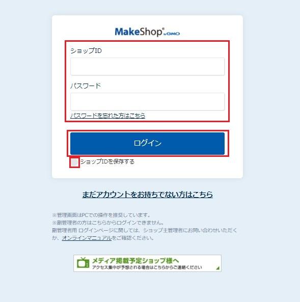 ネットショップ作成サービス MakeShop ログイン画面