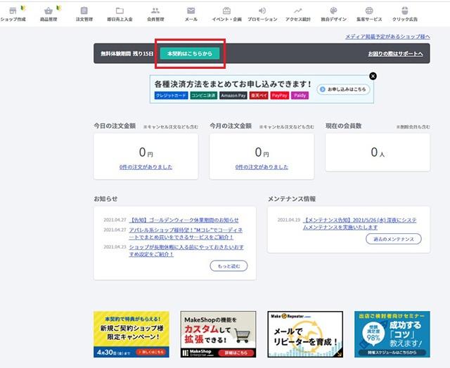ネットショップ作成サービス MakeShop 管理画面で本契約を進める