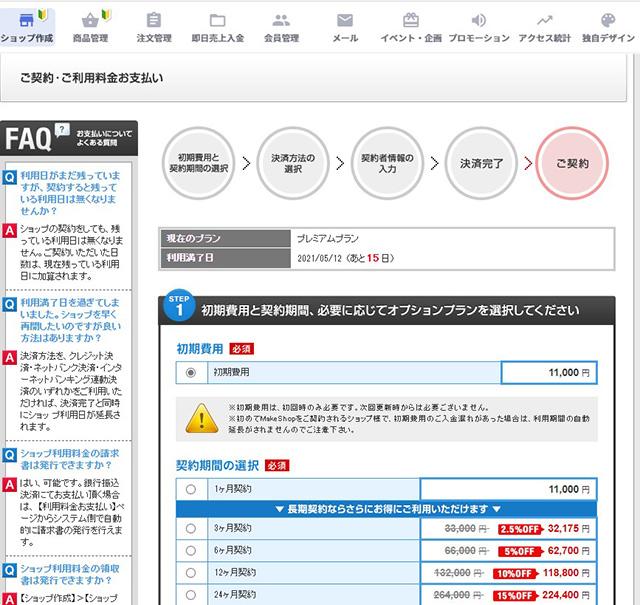 ネットショップ作成サービス MakeShop 管理画面で本契約期間などを決定