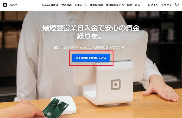 ネットショップ作成サービス「スクエア」サイトにアクセス