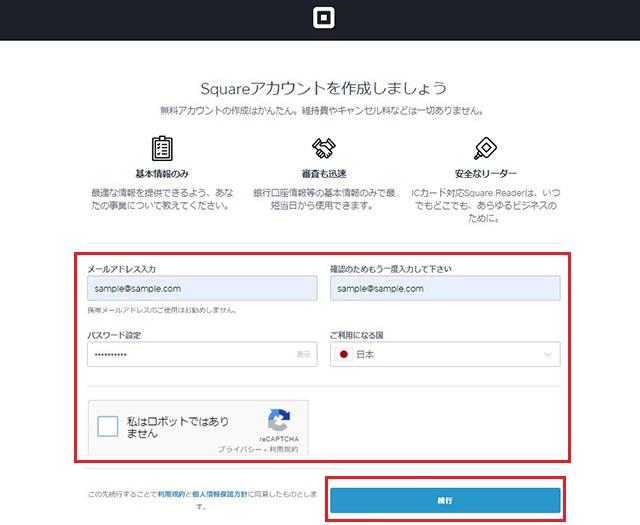 ネットショップ作成サービス「スクエア」アカウント作成画面で入力