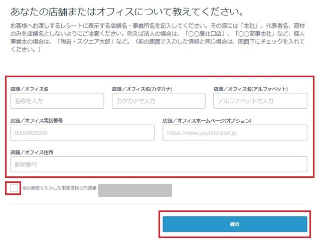 ネットショップ作成サービス「スクエア」レシートに表示する店舗・オフィス情報入力