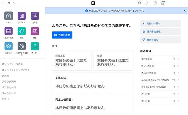 ネットショップ作成サービス「スクエア」初期管理画面