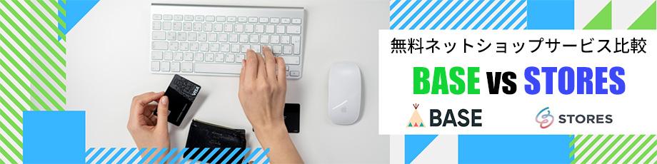 無料ネットショップ作成サービス BASE vs STORES