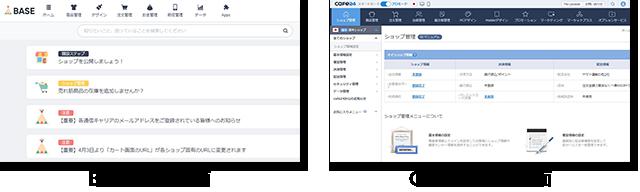 無料ネットショップ作成サービス BASE Cafe24管理画面