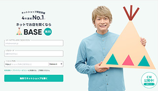 無料ネットショップ作成サービス「BASE」