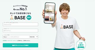 ネットショップ作成サービス BASE