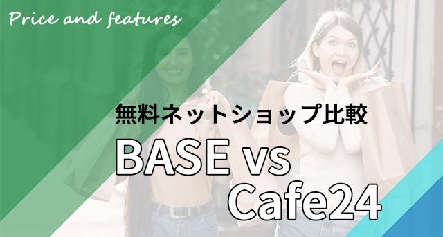【比較】ネットショップ作成サービス BASE vs Cafe 24