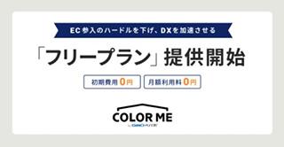 ネットショップ作成サービス カラーミーショップフリープランキャンペーン