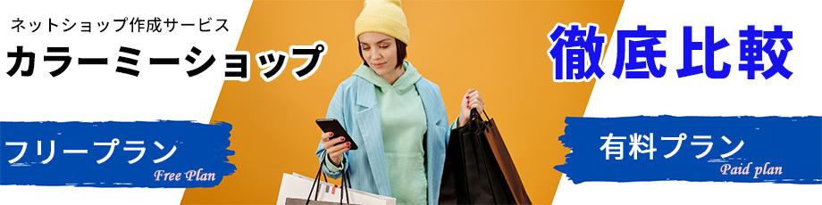"""【比較】ネットショップ作成サービス 「カラーミーショップ」 既存プランと新サービス """"フリープラン""""を比較"""