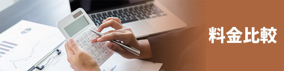 無料ネットショップ作成サービス BASEとSTORESの料金比較