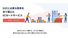 ネットショップ作成サービス EC FORCE