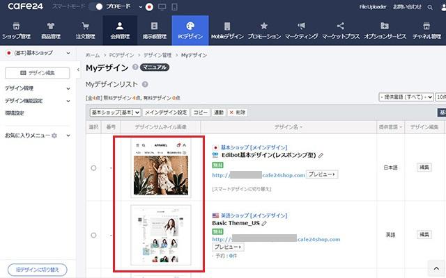 無料ネットショップ作成サービス Cafe24管理画面