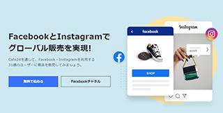 ネットショップ作成サービス Cafe24