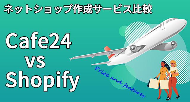 【比較】ネットショップ作成サービス Cafe24 vs Shopify ~決済・料金・機能を比較する~