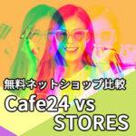 【比較】無料ネットショップ作成サービス Cafe24 vs STORES ~決済・料金・機能を比較する~