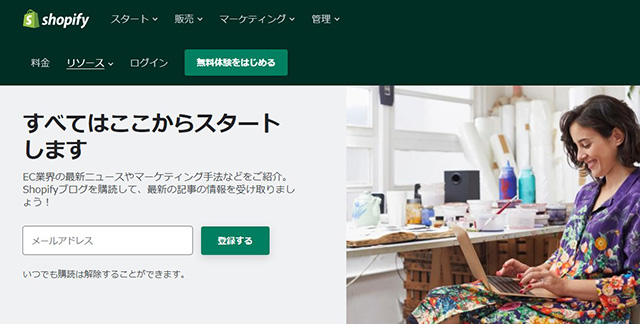 Shopifyブログ