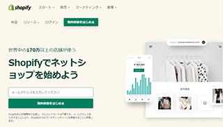 ネットショップ作成サービス Shopify