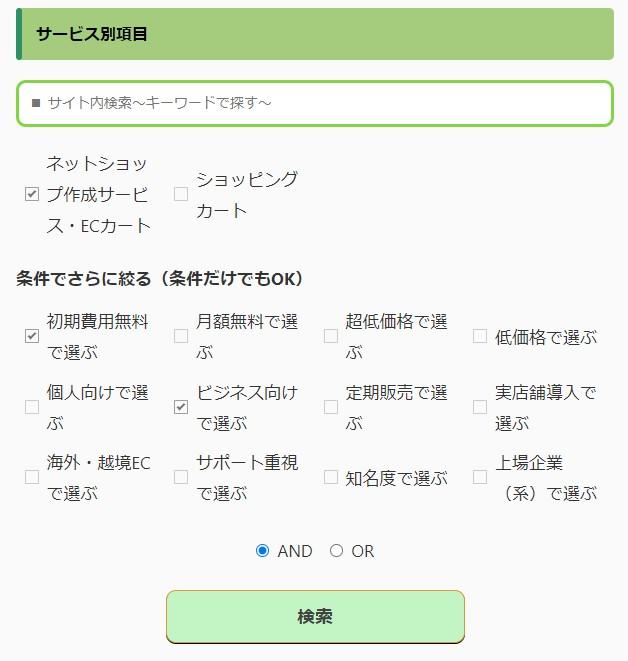 「ストリームレンタルドットコム ショップ版」サービス絞り込み検索画面