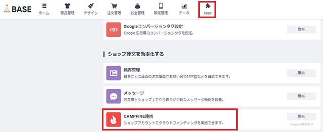 CAMPFIRE連携 Appを選択