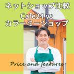【比較】ネットショップ作成サービス Cafe24 vs カラーミーショップ ~決済・料金・機能を比較する~