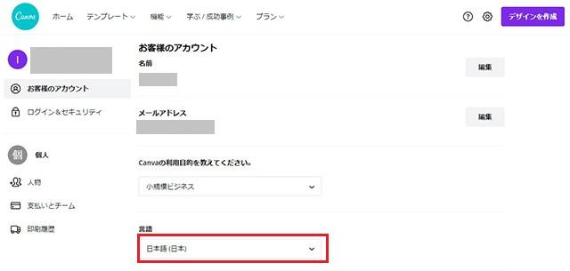 日本語を選び設定変更実施