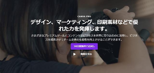 Canva Proでプロ並みの画像制作を