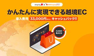 ネットショップ作成サービス shopby 越境EC 導入初期費用33,000円キャッシュバック