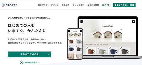 ネットショップ作成サービス STORES