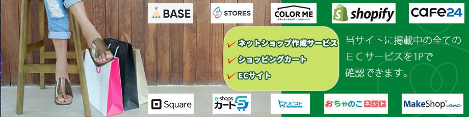 全ネットショップ作成サービス・ショッピングカート一覧