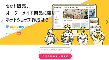 ネットショップ作成サービス イージーマイショップ