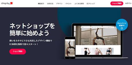 ネットショップ作成サービス shop by