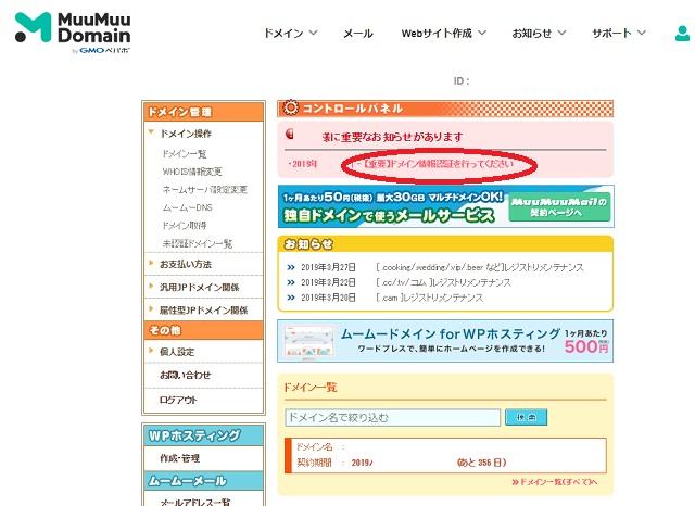ムームードメインログイン画面でドメイン情報認証確認