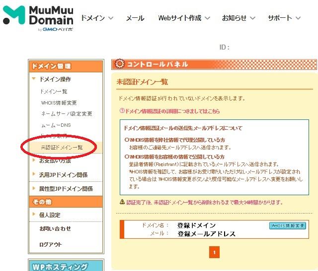 ムームードメインログイン画面で未承認ドメイン一覧で確認を