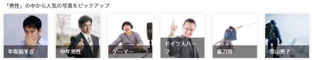 レンタルサーバー フリー写真のPAKUTASO ぱくたそ クセが強い!