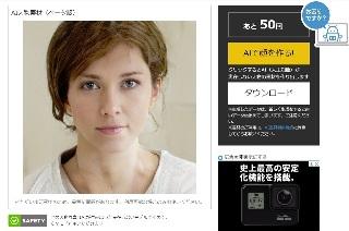 レンタルサーバー フリー写真のphotoAC AI人物素材