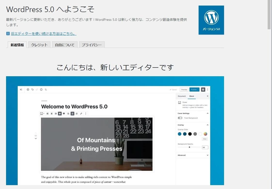 レンタルサーバーのWordPress5.0ようこそ画面