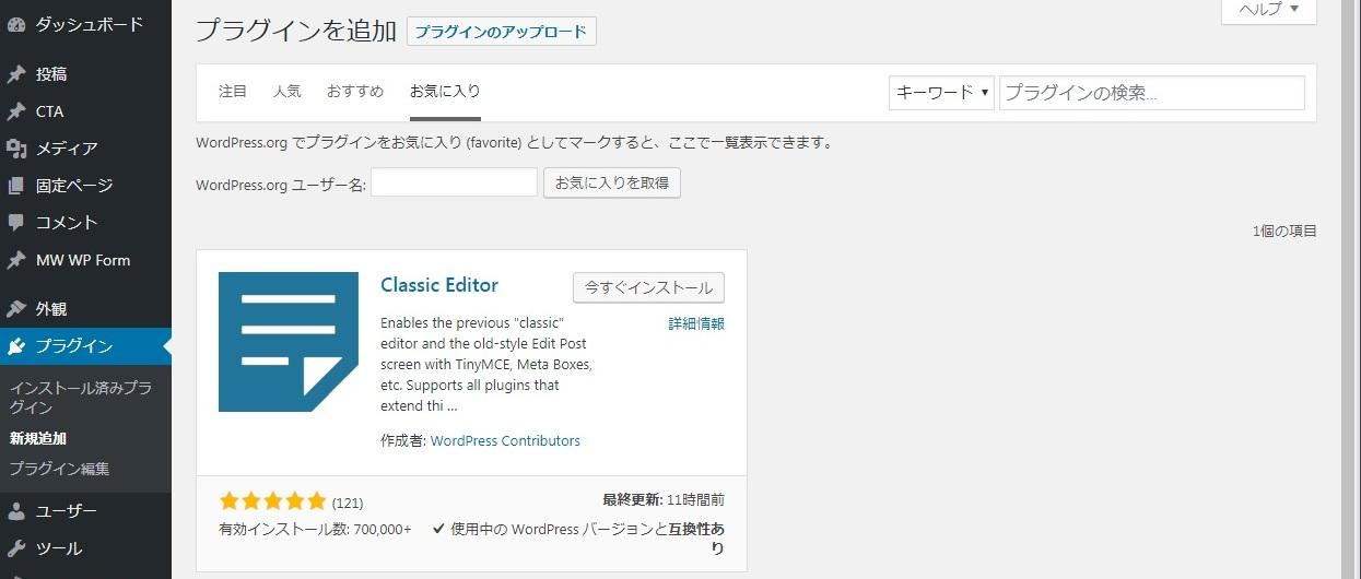 レンタルサーバー WordPress5.0プラグイン
