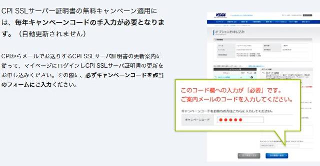 レンタルサーバーCPI ACE01キャンペーンコード入力
