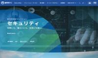 レンタルサーバーWebARENA SuiteSサイト画面