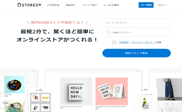 レンタルサーバーネットショップ作成サービスSTORES.jpとは?