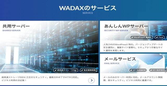 レンタルサーバーWADAX共用サーバーTypeS