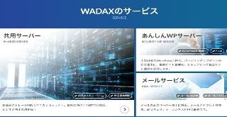 レンタルサーバーWADAX共用サーバーTypeSキャンペーン