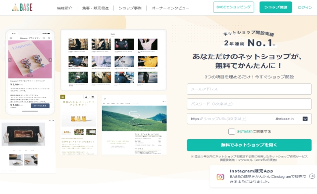 レンタルサーバーネットショップ作成サービスBASE