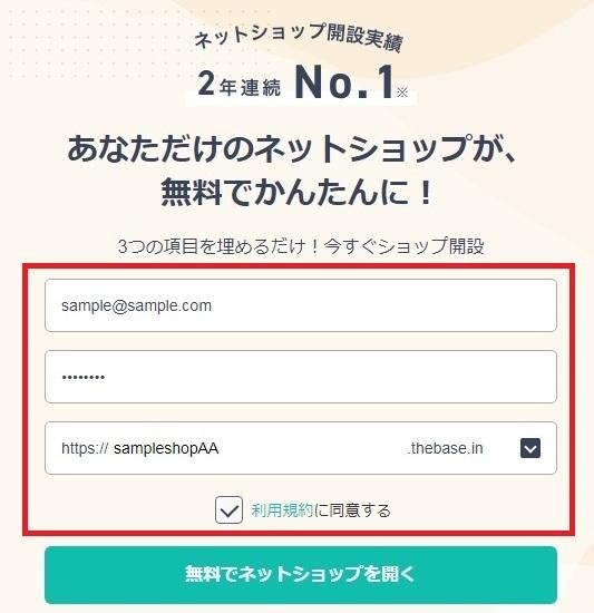 レンタルサーバーネットショップ作成サービスBASEログイン