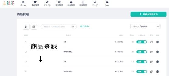 レンタルサーバーネットショップ作成サービスBASE商品登録