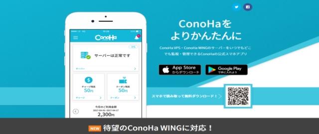 レンタルサーバーConoHa WING管理アプリ
